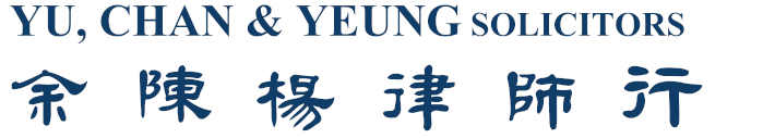 Yu, Chan & Yeung Solicitors 余陈杨律师行