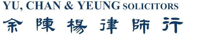 Yu, Chan & Yeung Solicitors 余陳楊律師行